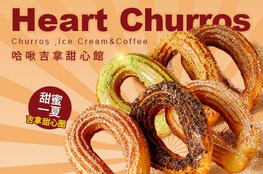 Heart Churros 哈啾吉拿甜心館