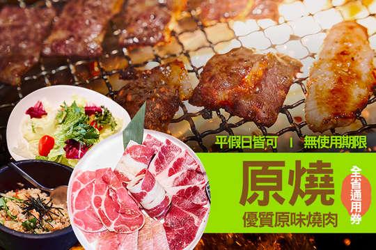 原燒 優質原味燒肉