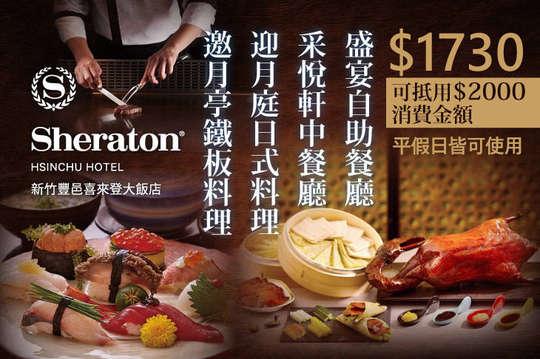 新竹豐邑喜來登大飯店- 迎月庭日式料理