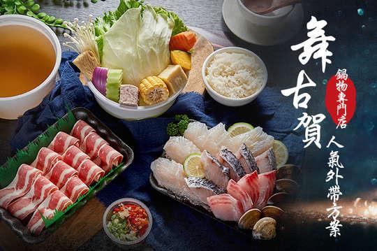 舞古賀鍋物專門店(天祥店)