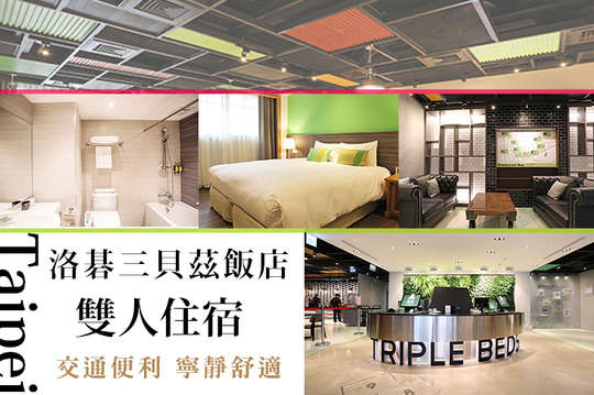 台北-洛碁三貝茲飯店