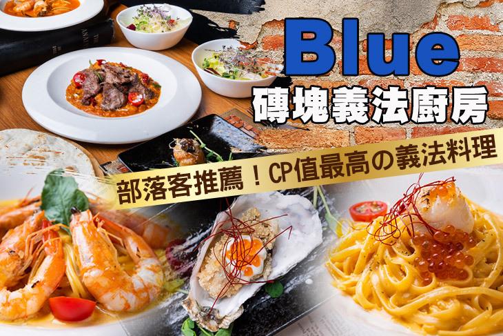 【台北】Blue磚塊義法廚房 #GOMAJI吃喝玩樂券#電子票券#美食餐飲