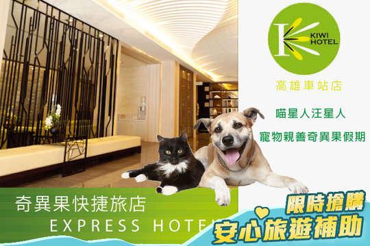 高雄-奇異果快捷旅店(車站店)