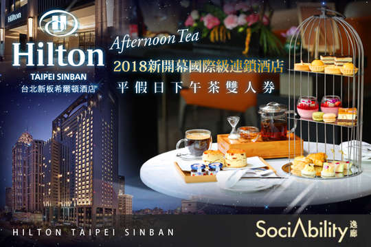 Hilton台北新板希爾頓酒店-SociAbility逸廊
