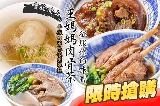 王媽媽肉骨茶