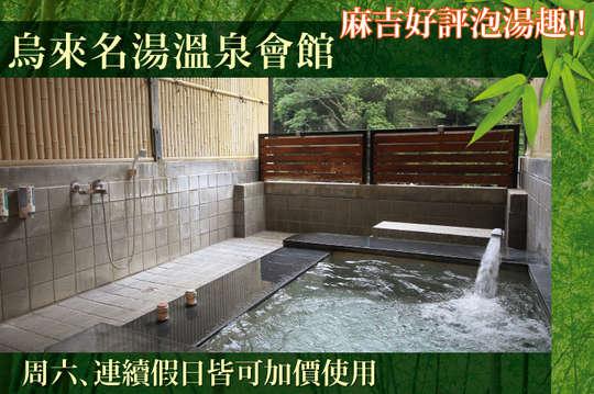 烏來名湯溫泉會館 單人/雙人泡湯休息專案