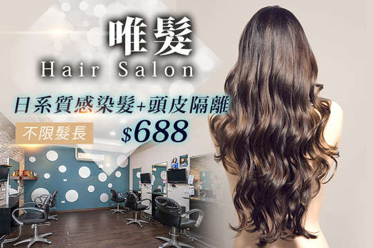 唯髮 Hair Salon