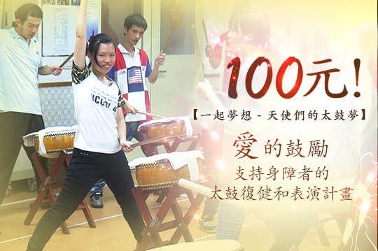 100元!愛的鼓勵【一起夢想-天使們的太鼓夢】支持身障者的太鼓復健課程與表演計畫!