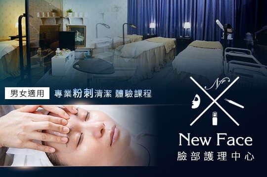 New Face臉部護理中心