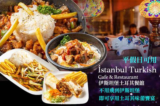 伊斯坦堡土耳其餐館 Istanbul Turkish Restaurant
