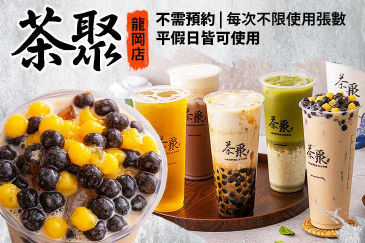 【桃園】茶聚(龍岡店) #GOMAJI吃喝玩樂券#電子票券#美食餐飲