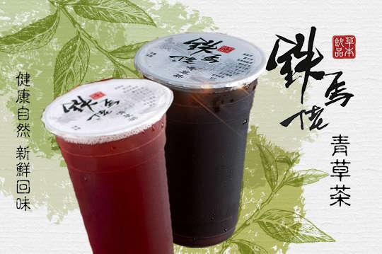 鉄馬佬青草茶