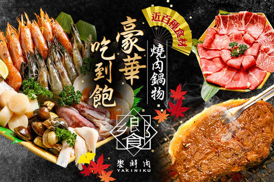 饗鮮肉燒肉鍋物放題