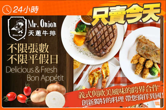 Mr.Onion天蔥牛排餐廳(蘆洲徐匯店)