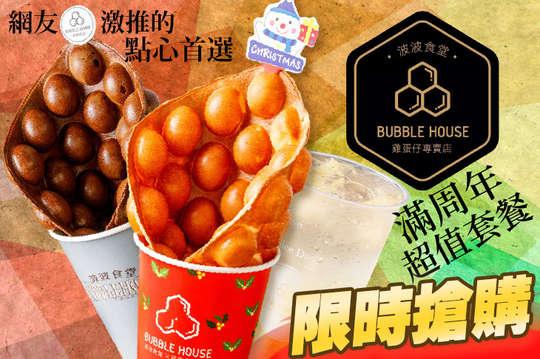 Bubble House波波食堂雞蛋仔專賣店(台北內湖店)