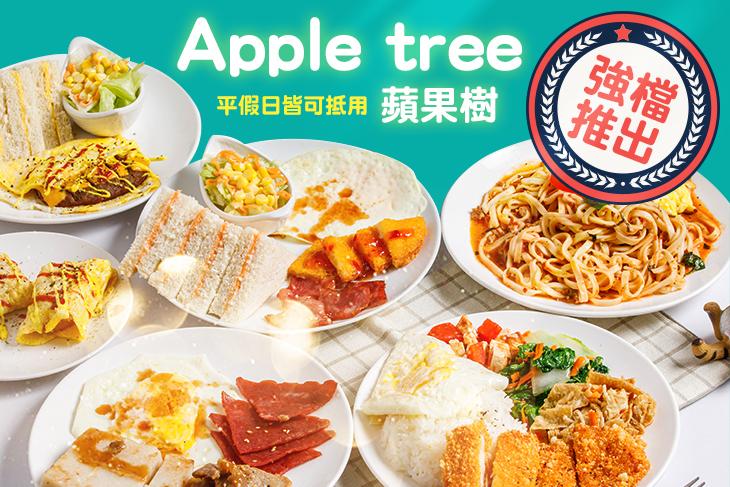 【台北】Apple tree 蘋果樹 #GOMAJI吃喝玩樂券#電子票券#美食餐飲