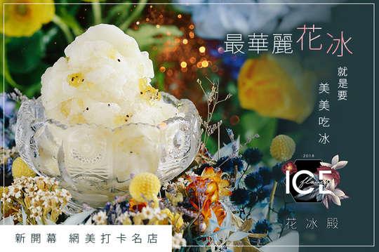 A.就是要美美吃冰!最華麗「花冰」/ B.蜂潮坊Beesswg好蜂蜜一罐(700g)