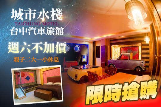 台中-城市水棧汽車旅館
