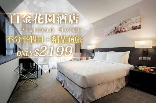 台北-白金花園酒店