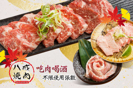 八戒燒肉Hakkai 飛騨牛燒肉專門店