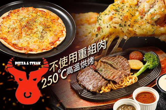 牛大大pizza牛排屋(汐止遠雄)