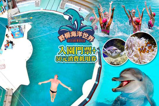 萬里-野柳海洋世界