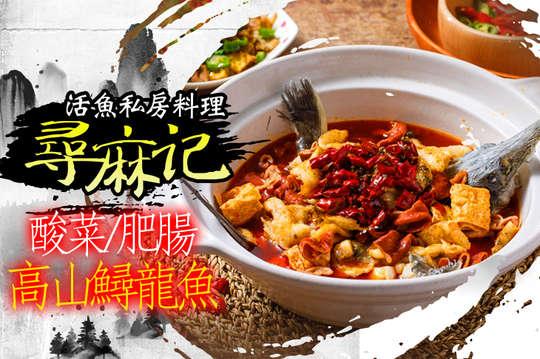 尋麻記|川味肥腸魚|活魚私房麻辣料理|水煮魚
