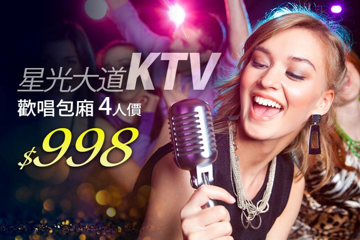 【台北】永和星光大道KTV #GOMAJI吃喝玩樂券#電子票券#休閒娛樂