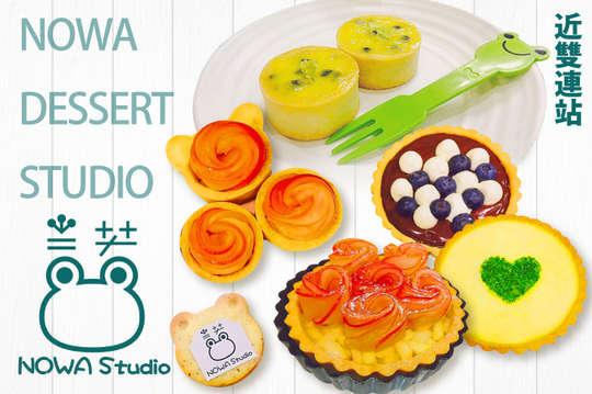 諾蛙甜點工作室NOWA dessert studio