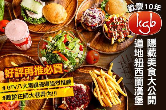 KGB(Kiwi Gourmet Burgers)紐西蘭風味漢堡