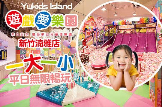 yukids Island 遊戲愛樂園(新竹湳雅店)