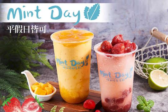 Mint Day明日時尚茶飲