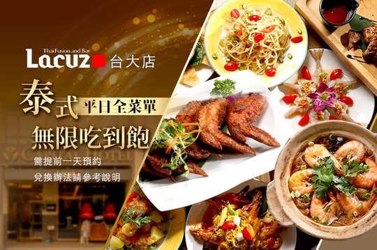Lacuz(台大公館店)