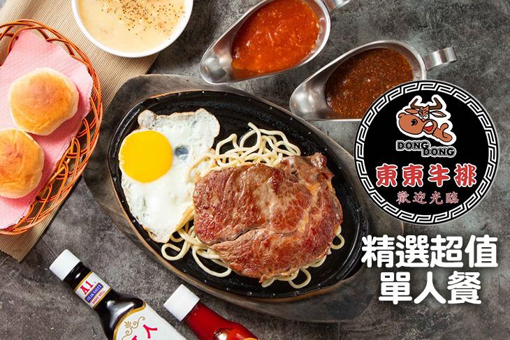 【台中】東東牛排館(漢口直營店) #GOMAJI吃喝玩樂券#電子票券#美食餐飲