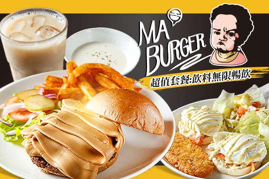 A.班尼迪克蛋超值套餐 / B.美式蛋捲超值套餐 / C.美式漢堡超值套餐