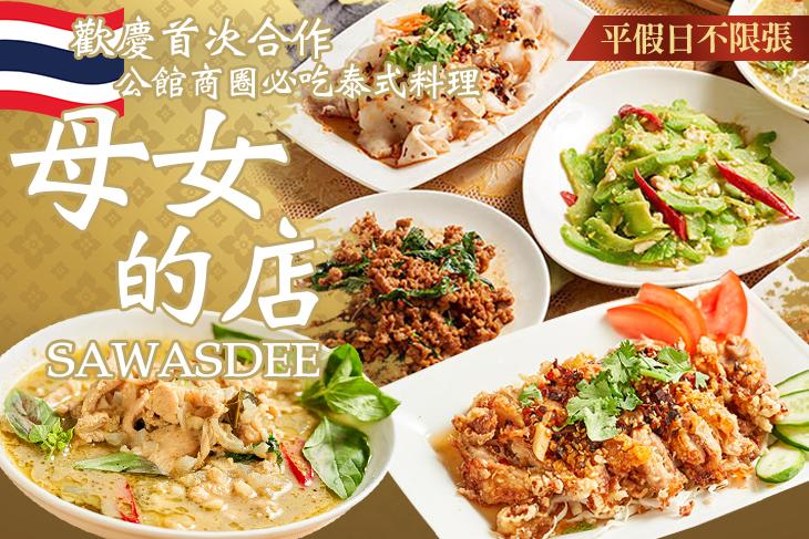 【台北】母女的店 #GOMAJI吃喝玩樂券#電子票券#中式