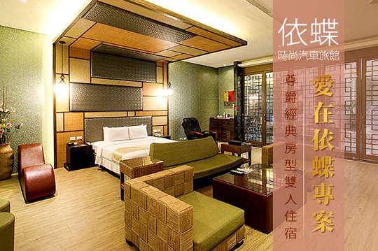 桃園-依蝶時尚汽車旅館