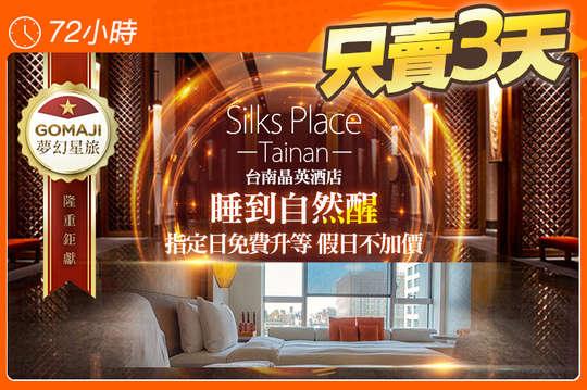 台南晶英酒店Silks Place Tainan