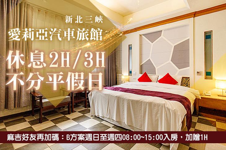 【台北,三峽】新北三峽-愛莉亞汽車旅館 #GOMAJI吃喝玩樂券#電子票券#摩鐵休憩
