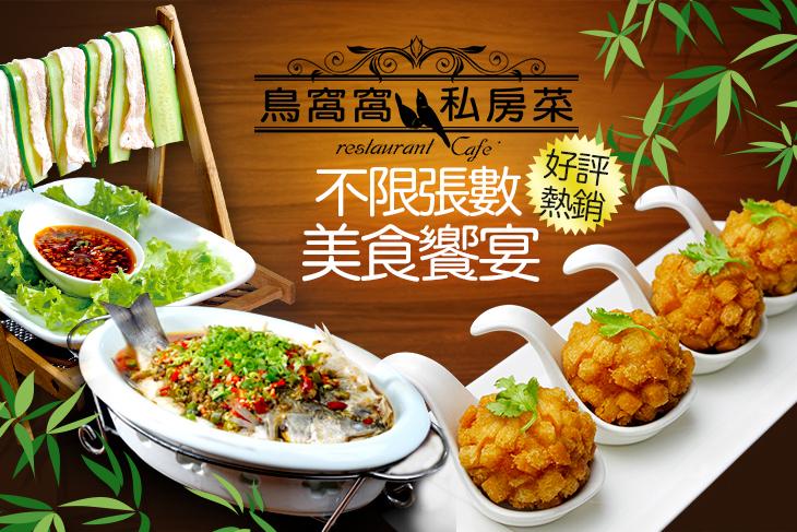 【台北】鳥窩窩私房菜(內湖店) #GOMAJI吃喝玩樂券#電子票券#中式