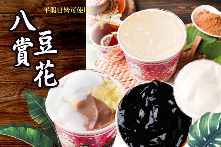 【高雄】八賞豆花(公正店) #GOMAJI吃喝玩樂券#電子票券#美食餐飲