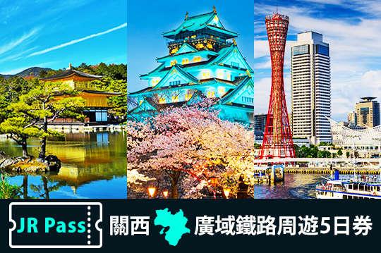 只要2196元,即可享有 【日本-5日券 JR Pass 關西廣域鐵路周遊券】成人周遊5日券(12歲以上)