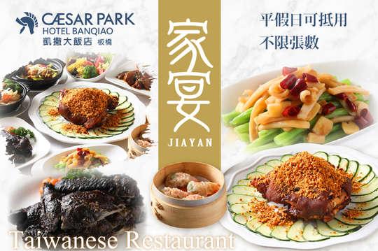 板橋凱撒大飯店-家宴
