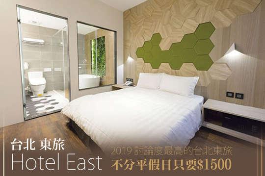 台北-東旅Hotel East