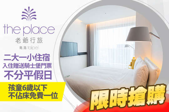 The Place Taipei 南港老爺行旅