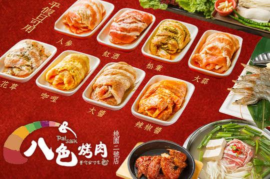 韓國第一品牌八色烤肉(桃園二號店)