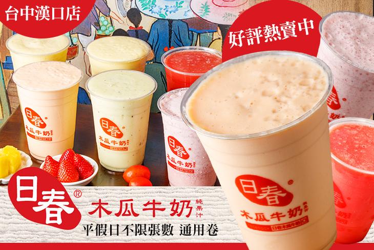 【台中】日春木瓜牛奶(台中漢口店) #GOMAJI吃喝玩樂券#電子票券#美食餐飲