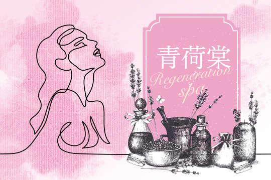 青荷棠 REGENERATION SPA