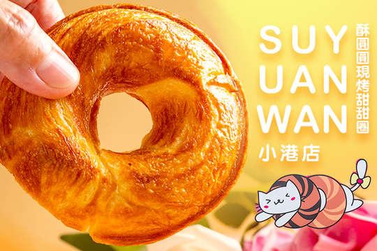 酥圓圓現烤甜甜圈(小港店)