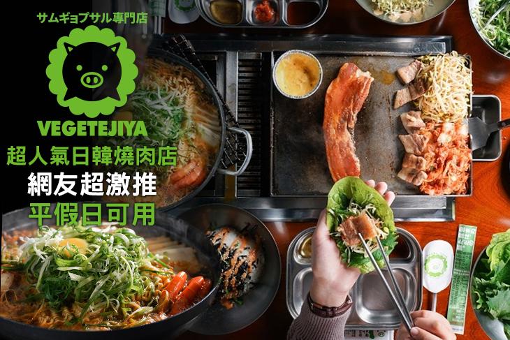 【高雄】VEGE TEJIYA 菜豚屋(高雄左營店) #GOMAJI吃喝玩樂券#電子票券#美食餐飲